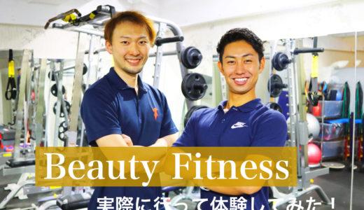 【写真多数】Beauty Fitnessの無料体験をしたので詳細を紹介!【口コミ・評判】
