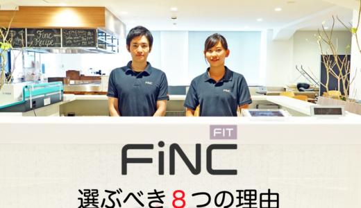 【無料体験でわかった】FiNC Fitを選ぶべき8つの理由【有楽町店の写真多数】
